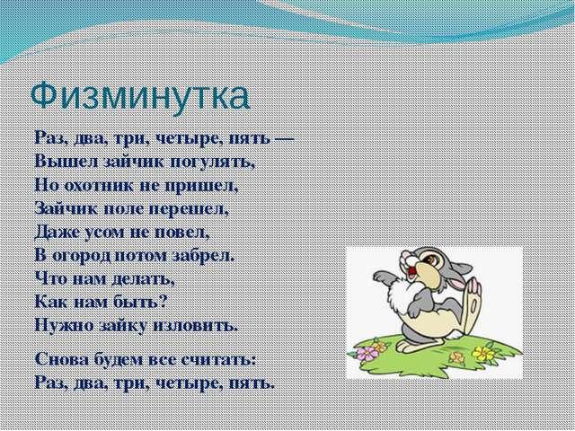Физминутка Раз, два, три, четыре, пять — Вышел зайчик погулять, Но охотник не...