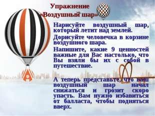 Упражнение «Воздушный шар» Нарисуйте воздушный шар, который летит над землей.
