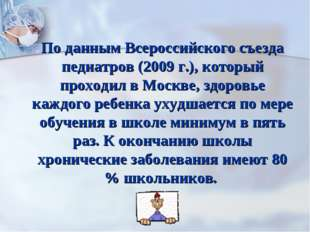 По данным Всероссийского съезда педиатров (2009 г.), который проходил в Москв