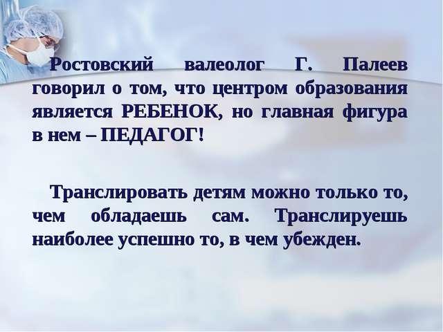 Ростовский валеолог Г. Палеев говорил о том, что центром образования являетс...