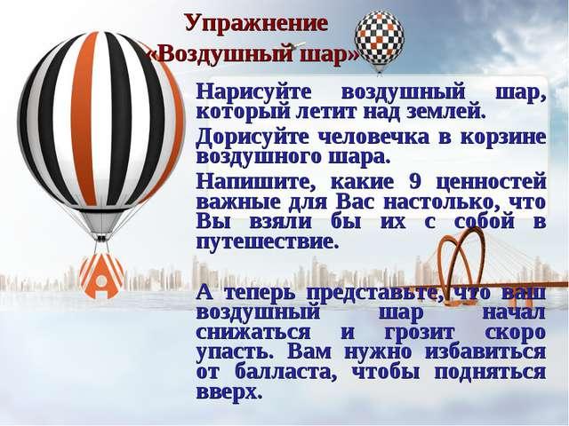 Упражнение «Воздушный шар» Нарисуйте воздушный шар, который летит над землей....