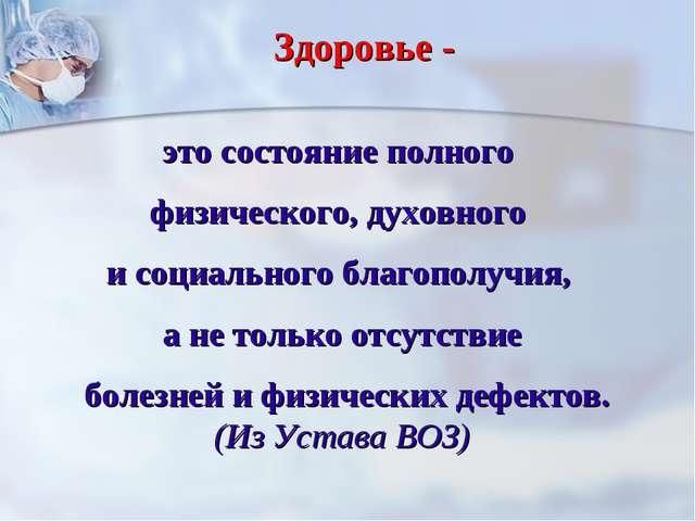 Здоровье - это состояние полного физического, духовного и социального благопо...
