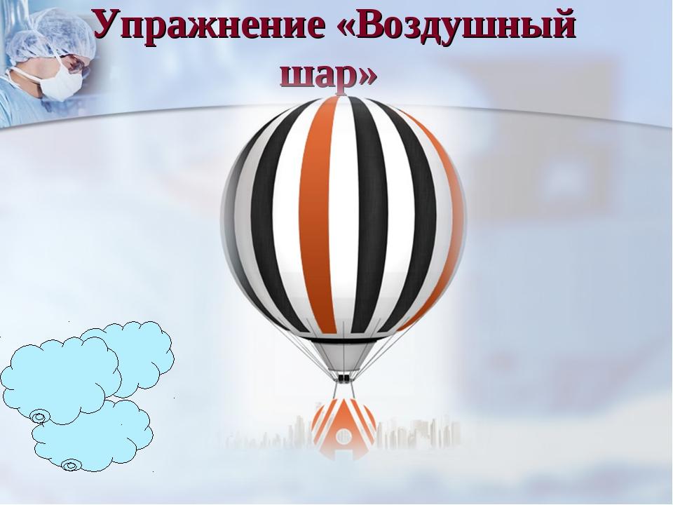 Упражнение «Воздушный шар»