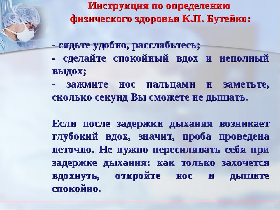 Инструкция по определению физического здоровья К.П. Бутейко: - сядьте удобно,...