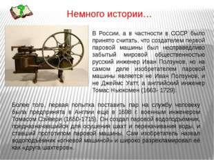В России, а в частности в СССР было принято считать, что создателем первой па