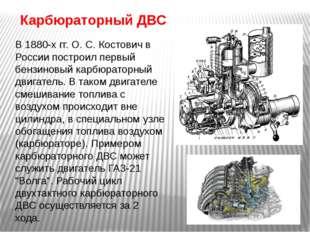 В 1880-х гг. О. С. Костович в России построил первый бензиновый карбюраторный