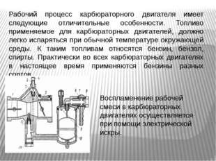 Рабочий процесс карбюраторного двигателя имеет следующие отличительные особен