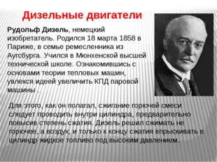 Дизельные двигатели Рудольф Дизель, немецкий изобретатель. Родился 18 марта 1