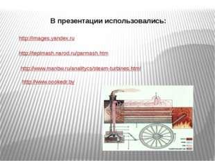 http://images.yandex.ru http://teplmash.narod.ru/parmash.htm В презентации ис