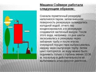 Машина Сэйвери работала следующим образом: Сначала герметичный резервуар напо