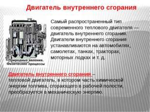Самый распространенный тип современного теплового двигателя — двигатель внутр
