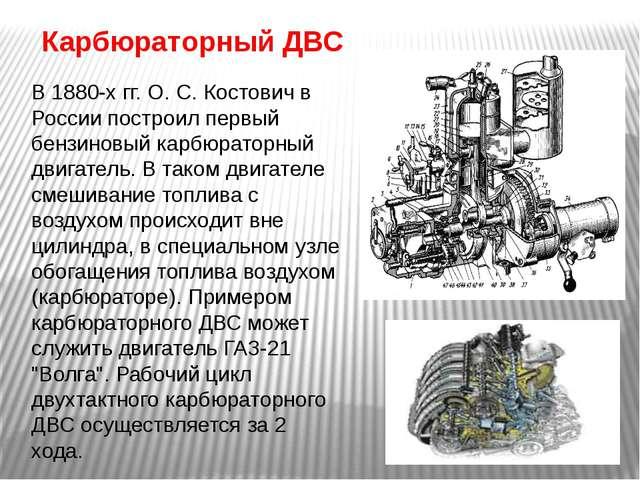 В 1880-х гг. О. С. Костович в России построил первый бензиновый карбюраторный...