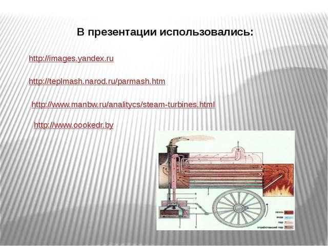http://images.yandex.ru http://teplmash.narod.ru/parmash.htm В презентации ис...