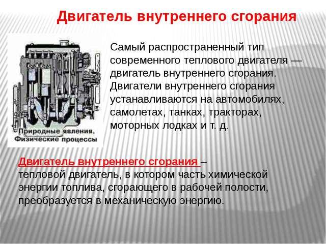 Самый распространенный тип современного теплового двигателя — двигатель внутр...