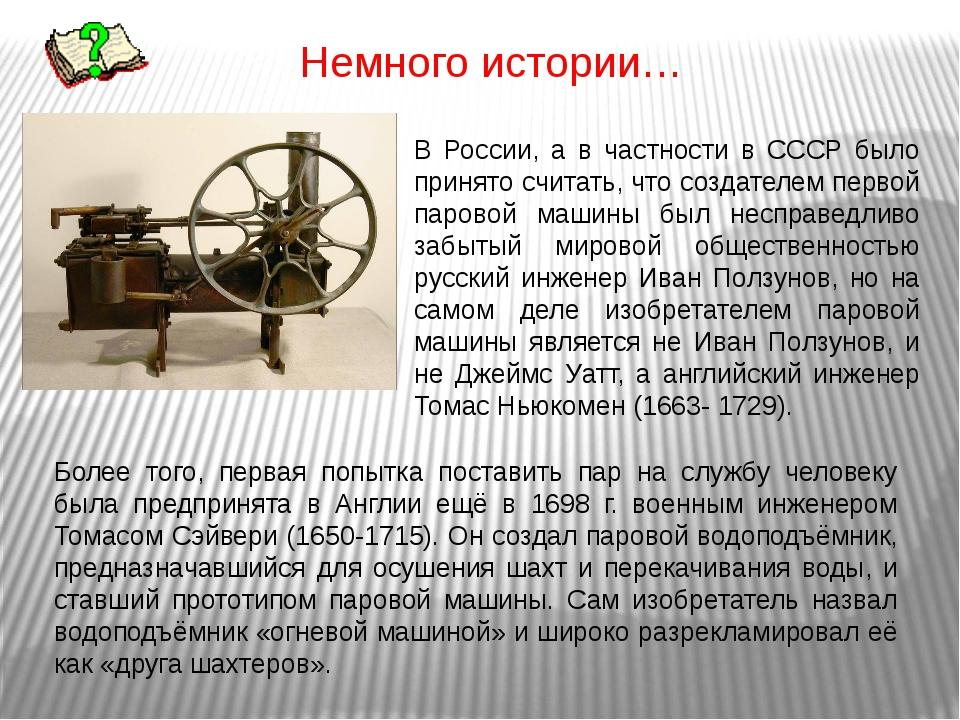 В России, а в частности в СССР было принято считать, что создателем первой па...