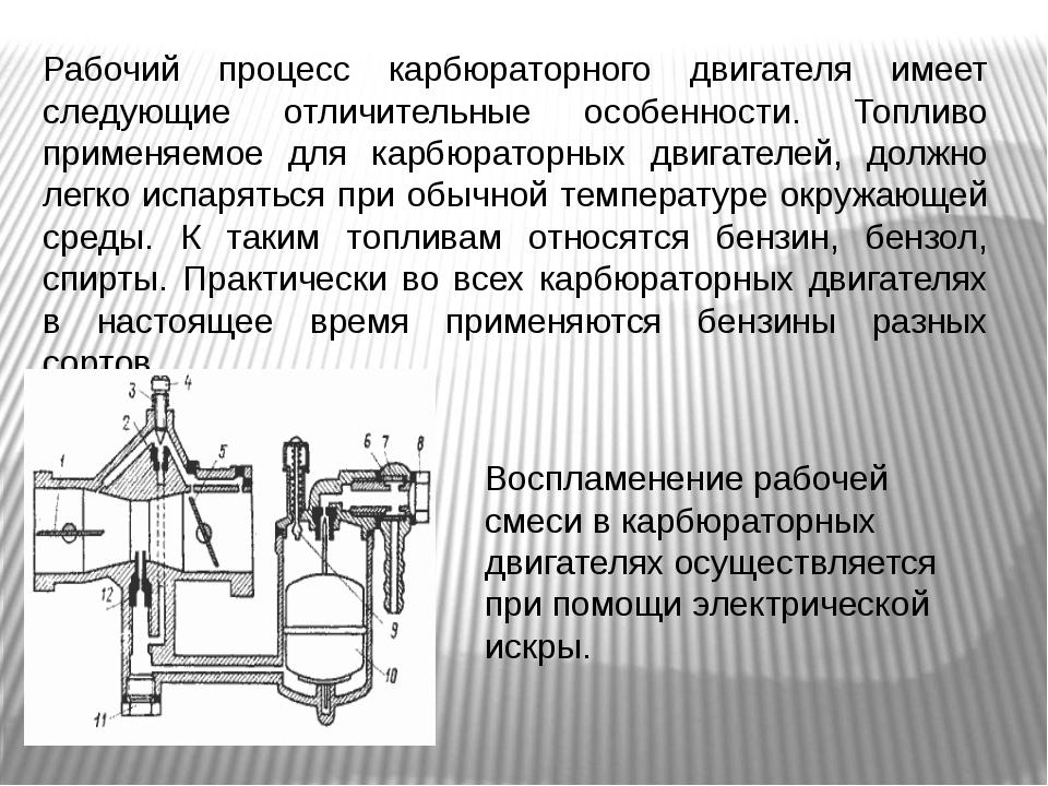 Рабочий процесс карбюраторного двигателя имеет следующие отличительные особен...