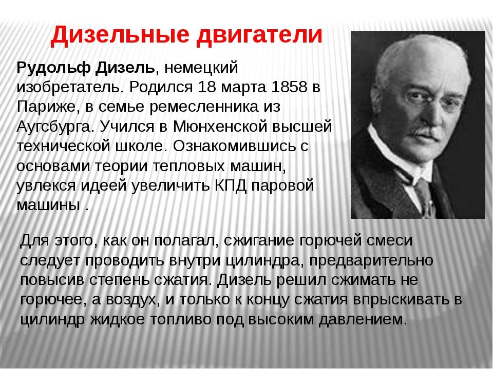 Дизельные двигатели Рудольф Дизель, немецкий изобретатель. Родился 18 марта 1...