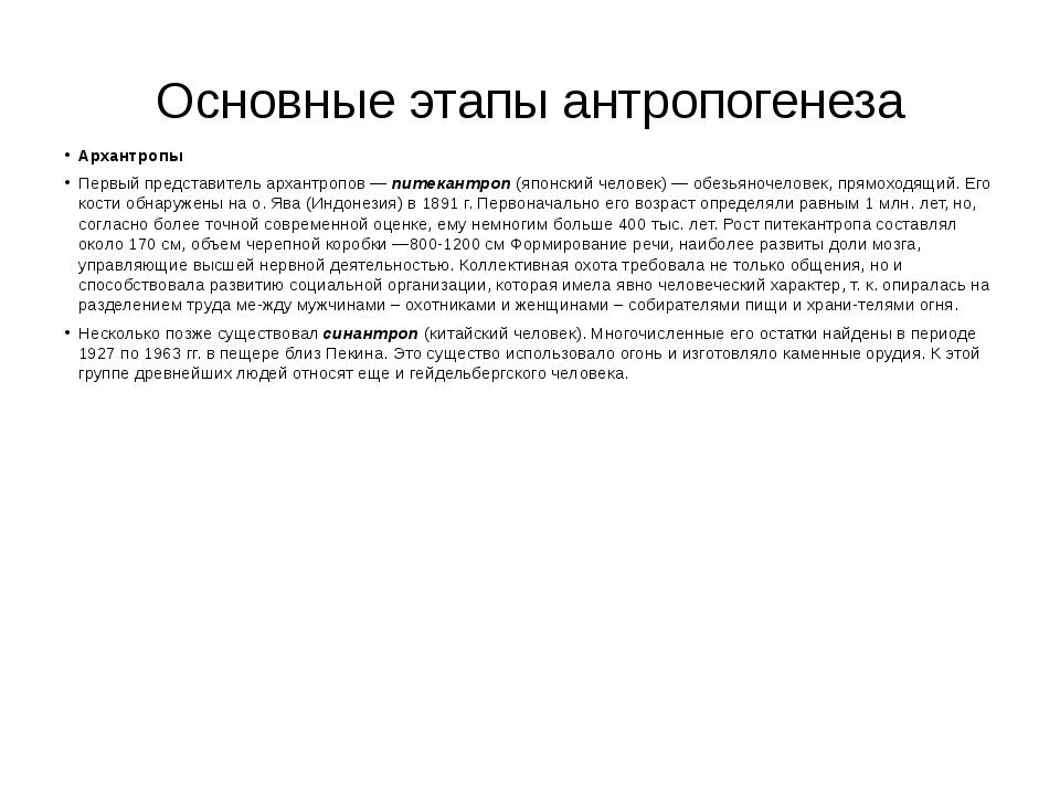 Основные этапы антропогенеза Архантропы Первый представитель архантропов —пи...