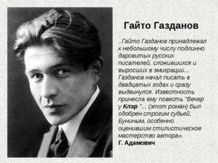 Гайто Газданов ..Гайто Газданов принадлежал к небольшому числу подлинно даров