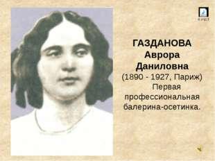 ГАЗДАНОВА Аврора Даниловна (1890 - 1927, Париж)  Первая профессиональная