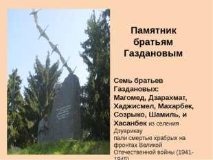 Памятник братьям Газдановым Семь братьев Газдановых:  Магомед, Дзарахмат, Ха