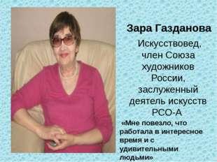 Зара Газданова Искусствовед, член Союза художников России, заслуженный деятел