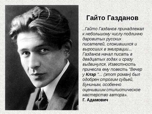 Гайто Газданов ..Гайто Газданов принадлежал к небольшому числу подлинно даров...
