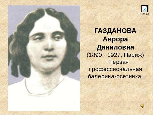 ГАЗДАНОВА Аврора Даниловна (1890 - 1927, Париж)  Первая профессиональная...