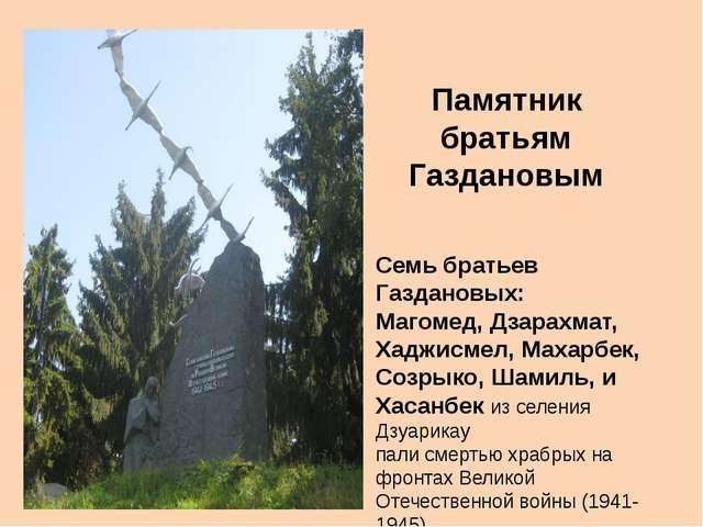 Памятник братьям Газдановым Семь братьев Газдановых:  Магомед, Дзарахмат, Ха...