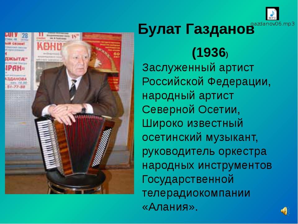 Булат Газданов (1936) Заслуженный артист Российской Федерации, народный арти...