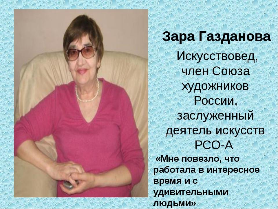 Зара Газданова Искусствовед, член Союза художников России, заслуженный деятел...
