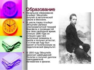 Образование Начальное образование Альберт Эйнштейн получил в католической шко