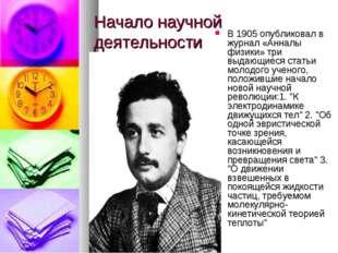 Начало научной деятельности В 1905 опубликовал в журнал «Анналы физики» три в