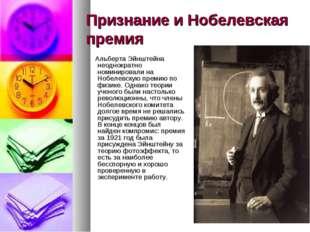 Признание и Нобелевская премия Альберта Эйнштейна неоднократно номинировали н
