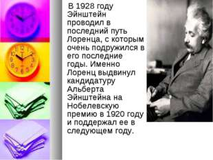 В 1928 году Эйнштейн проводил в последний путь Лоренца, с которым очень подр