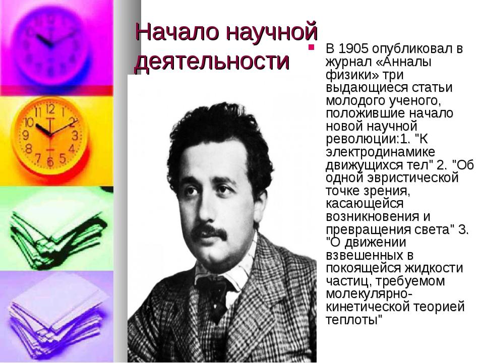 Начало научной деятельности В 1905 опубликовал в журнал «Анналы физики» три в...