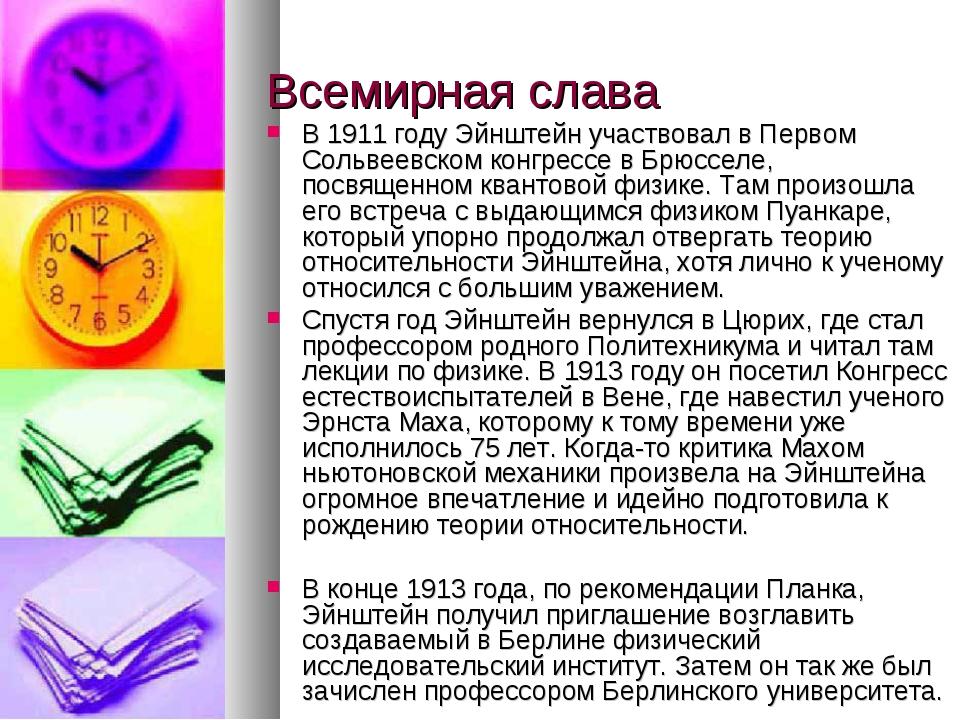 Всемирная слава В 1911 году Эйнштейн участвовал в Первом Сольвеевском конгрес...