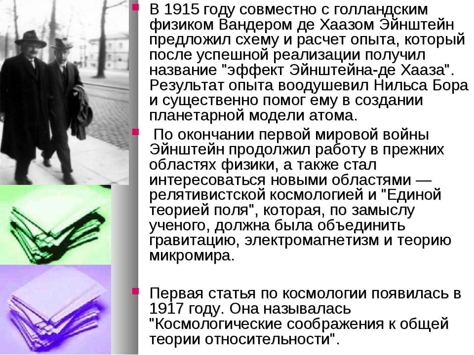 В 1915 году совместно с голландским физиком Вандером де Хаазом Эйнштейн предл...