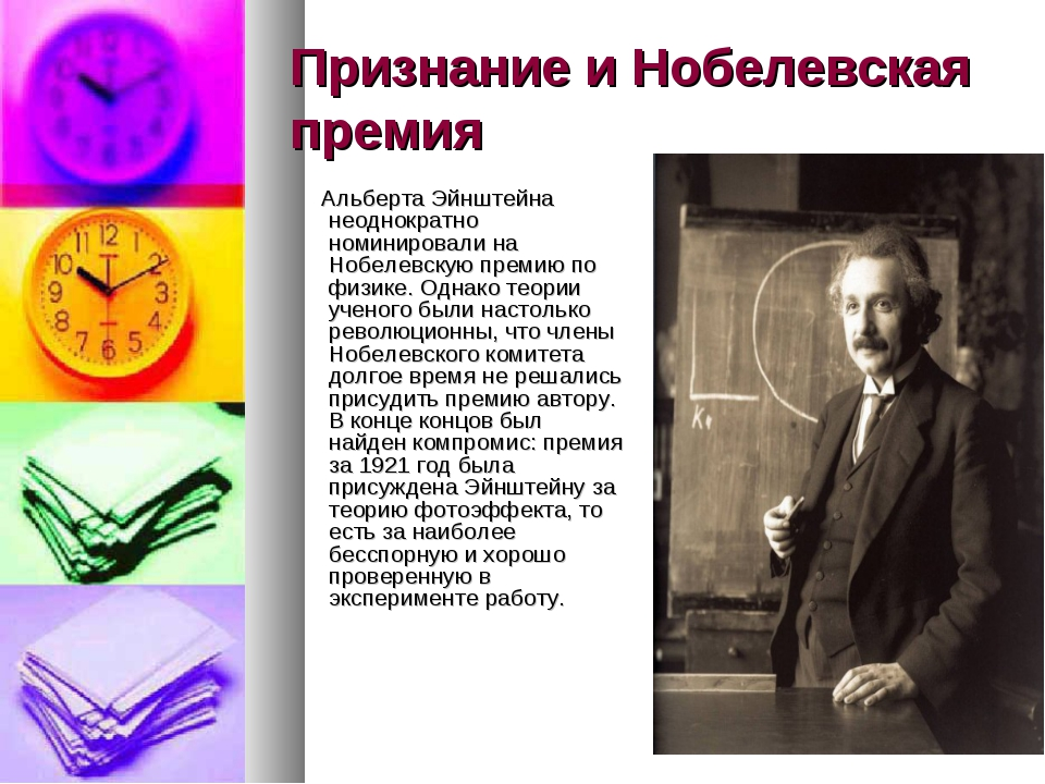 Признание и Нобелевская премия Альберта Эйнштейна неоднократно номинировали н...