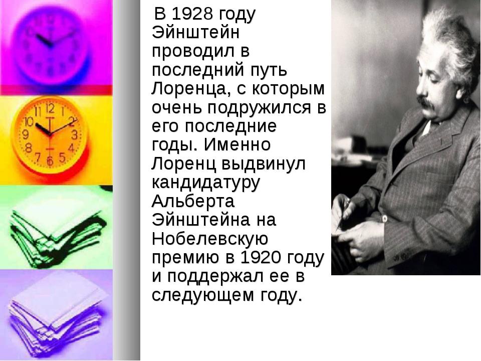 В 1928 году Эйнштейн проводил в последний путь Лоренца, с которым очень подр...