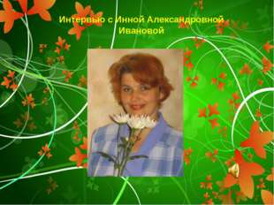Интервью с Инной Александровной Ивановой