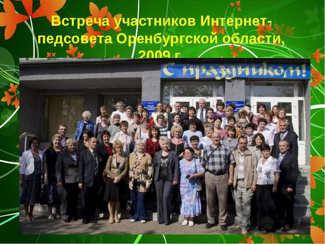 Встреча участников Интернет-педсовета Оренбургской области, 2009 г.