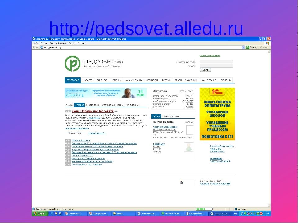 http://pedsovet.alledu.ru