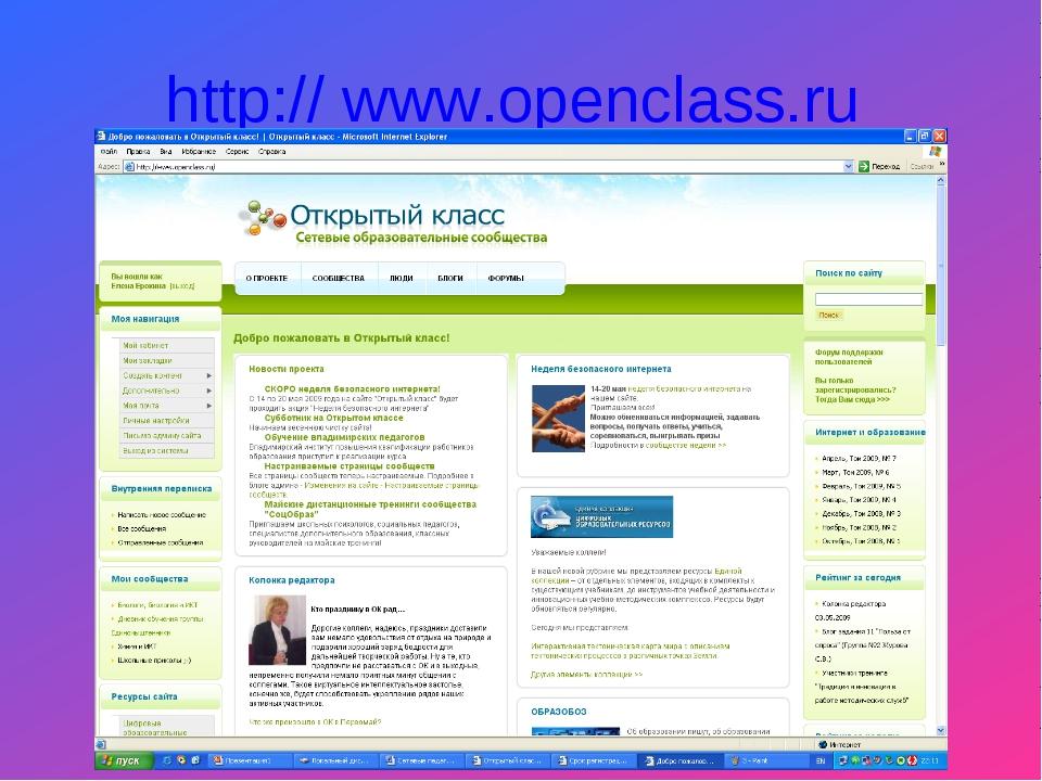 http:// www.openclass.ru