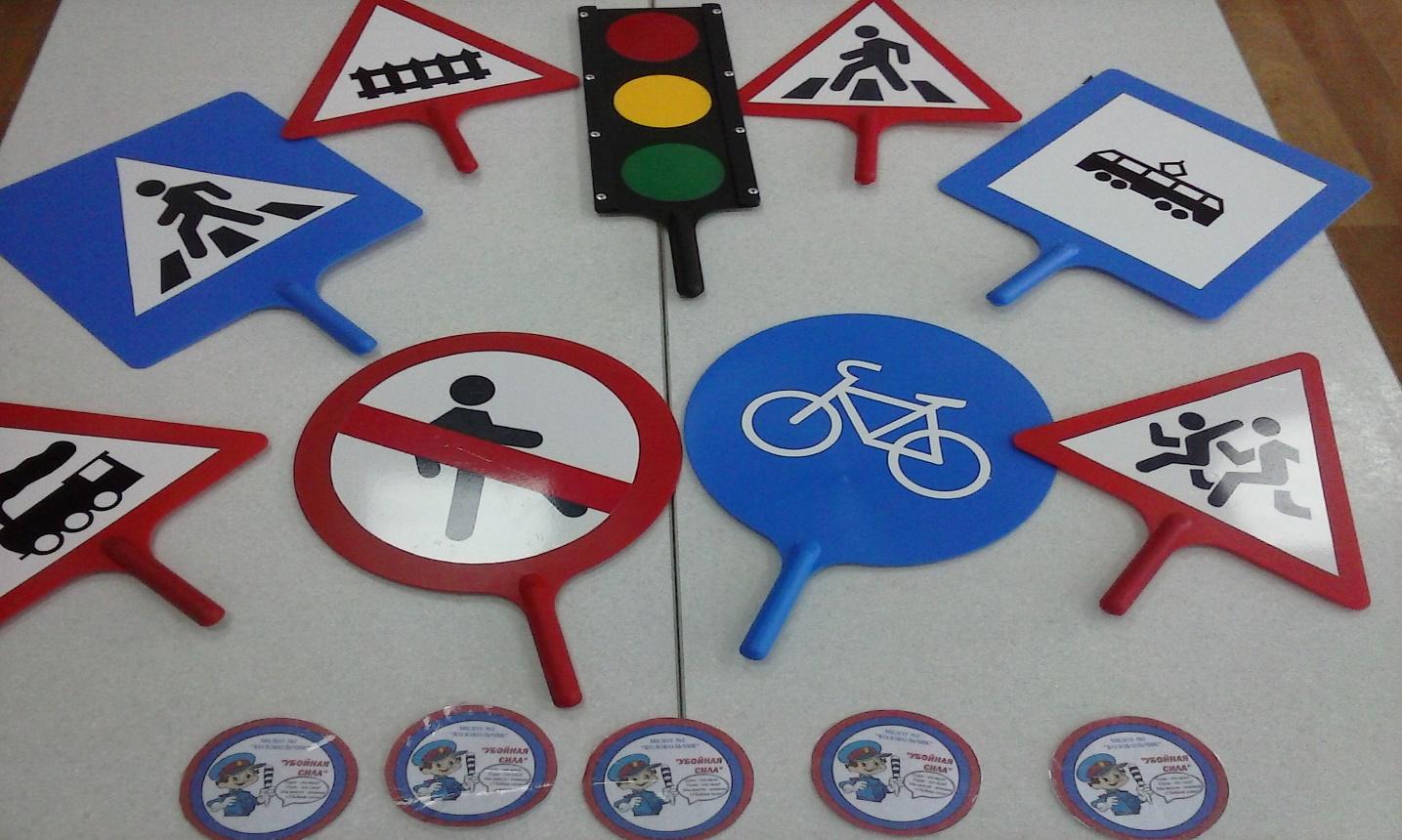 Дорожные знаки своими руками для детского сада 642
