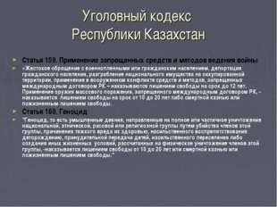 Уголовный кодекс Республики Казахстан Статья 159. Применение запрещенных сред