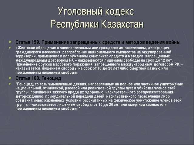 Уголовный кодекс Республики Казахстан Статья 159. Применение запрещенных сред...