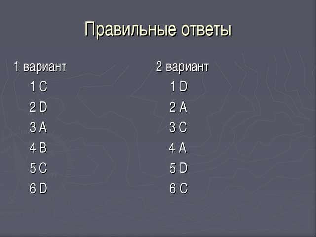 Правильные ответы 1 вариант 2 вариант 1 C 1 D 2 D 2 A 3 A 3 C 4 В 4 А 5 С 5 D...