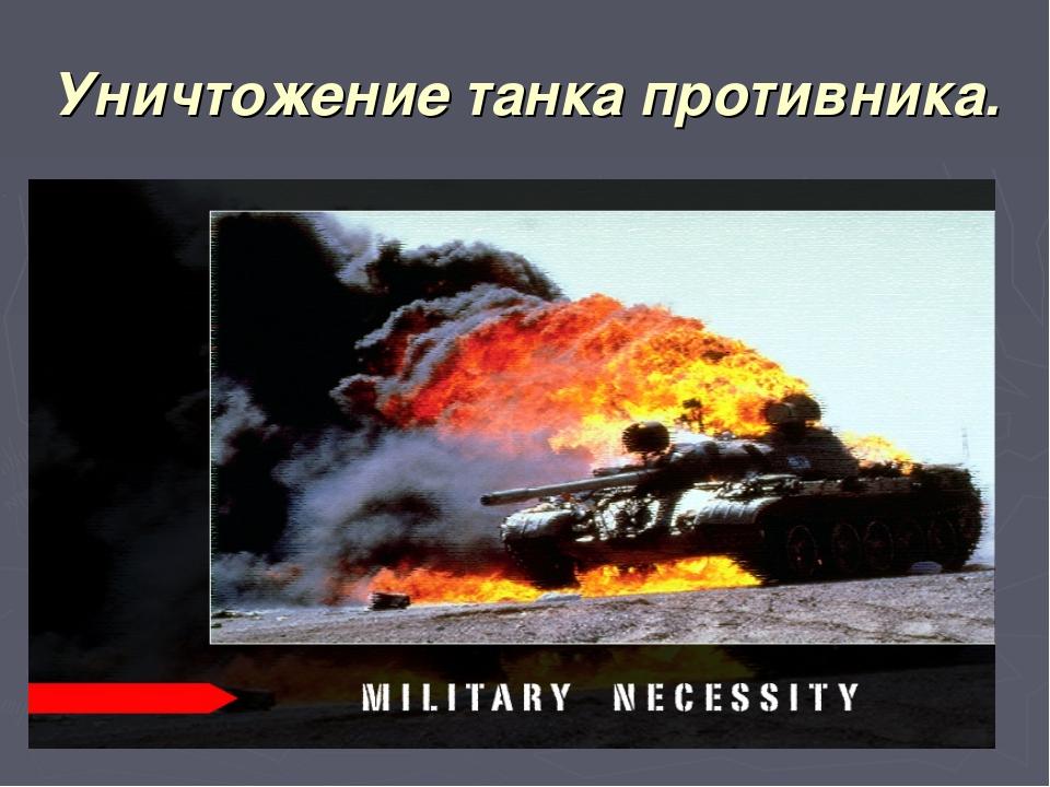 Уничтожение танка противника.