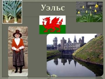 Уэльс. - Картинка 45 - Соединённое Королевство - Великобритания - Картинки по географии
